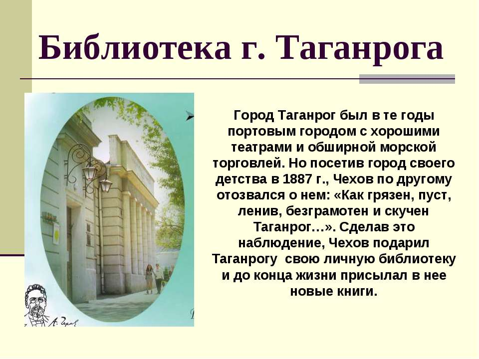 Библиотека г. Таганрога Город Таганрог был в те годы портовым городом с хорош...