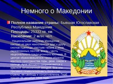 Немного о Македонии Полное название страны:Бывшая Югославская Республика Мак...