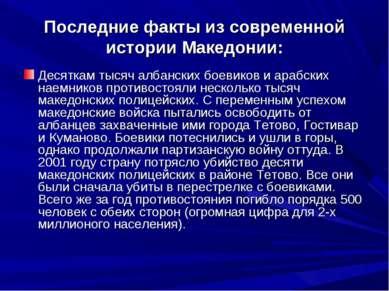 Последние факты из современной истории Македонии: Десяткам тысяч албанских бо...