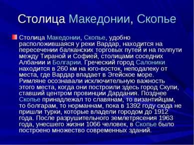 Столица Македонии, Скопье Столица Македонии, Скопье, удобно расположившаяся у...
