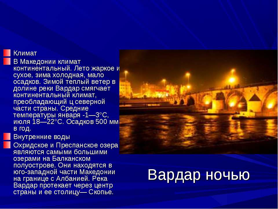 Вардар ночью Климат В Македонии климат континентальный. Лето жаркое и сухое, ...