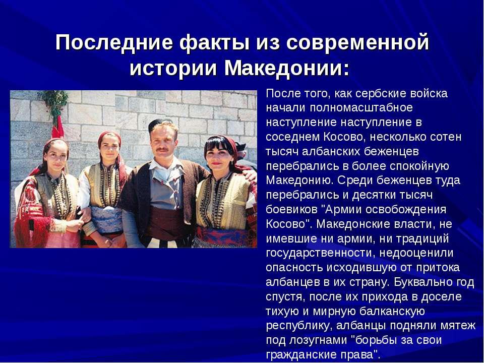 Последние факты из современной истории Македонии: После того, как сербские во...