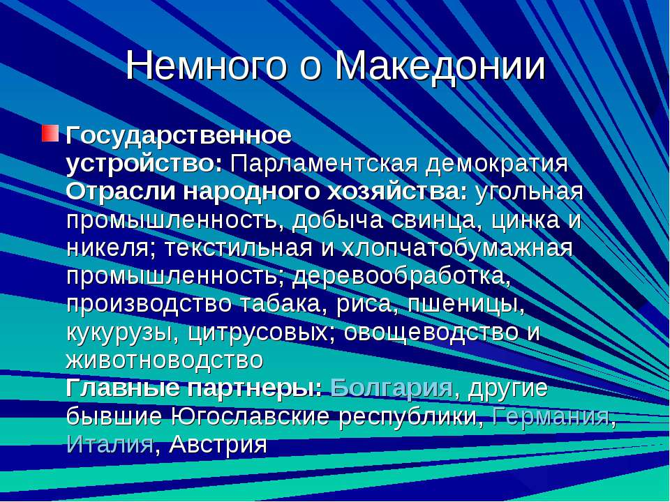 Немного о Македонии Государственное устройство:Парламентская демократия Отра...