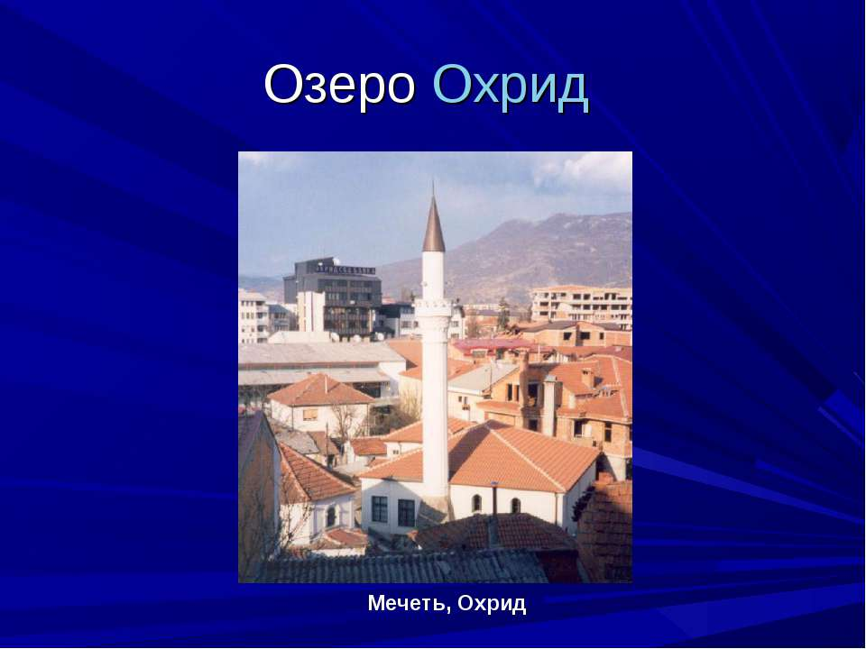 Озеро Охрид Мечеть, Охрид