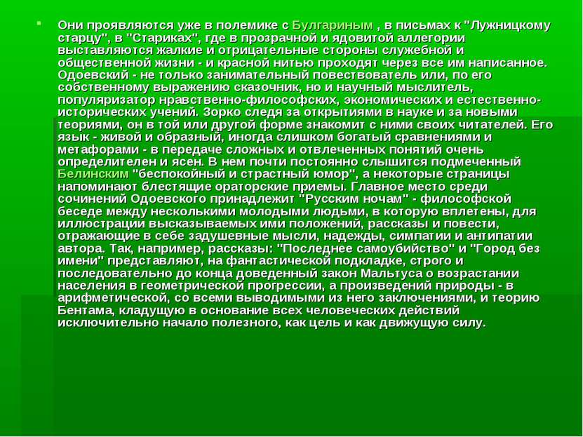 """Они проявляются уже в полемике с Булгариным , в письмах к """"Лужницкому старцу""""..."""