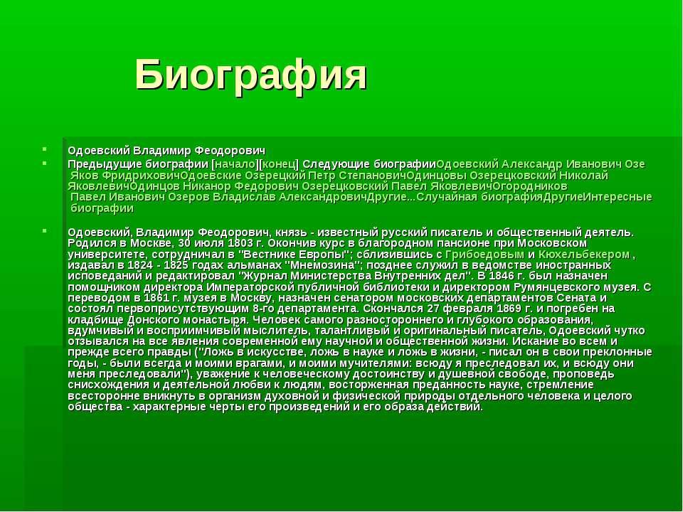 Биография Одоевский Владимир Феодорович Предыдущие биографии [начало][конец] ...