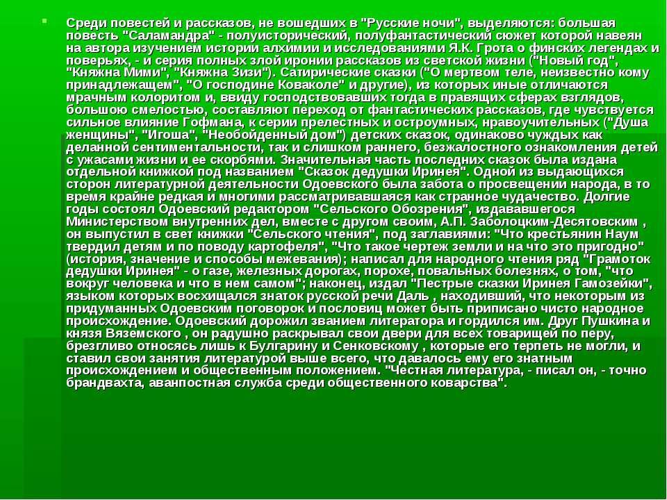 """Среди повестей и рассказов, не вошедших в """"Русские ночи"""", выделяются: большая..."""