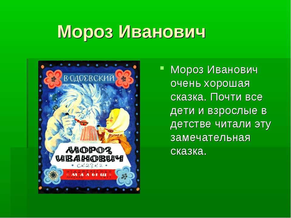 Мороз Иванович Мороз Иванович очень хорошая сказка. Почти все дети и взрослые...