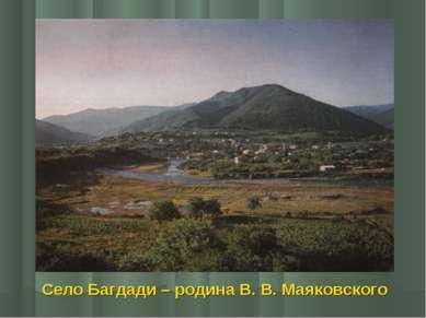Село Багдади – родина В. В. Маяковского