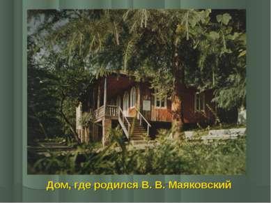 Дом, где родился В. В. Маяковский
