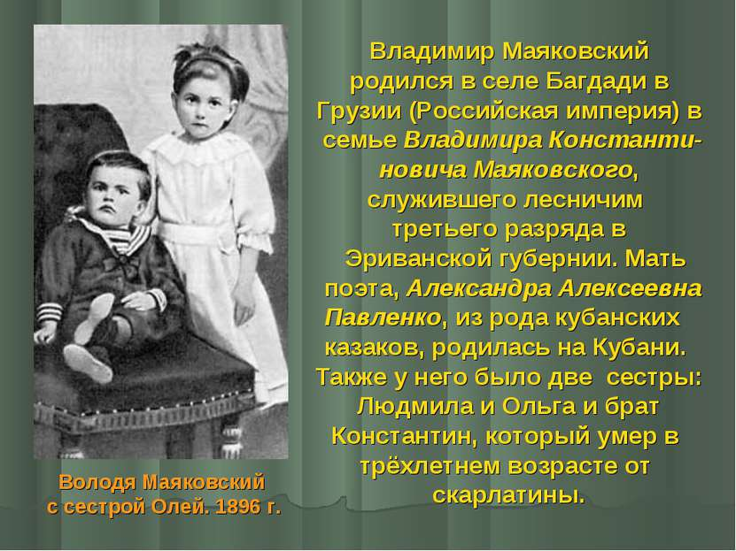 Владимир Маяковский родился в селе Багдади в Грузии (Российская империя) в се...