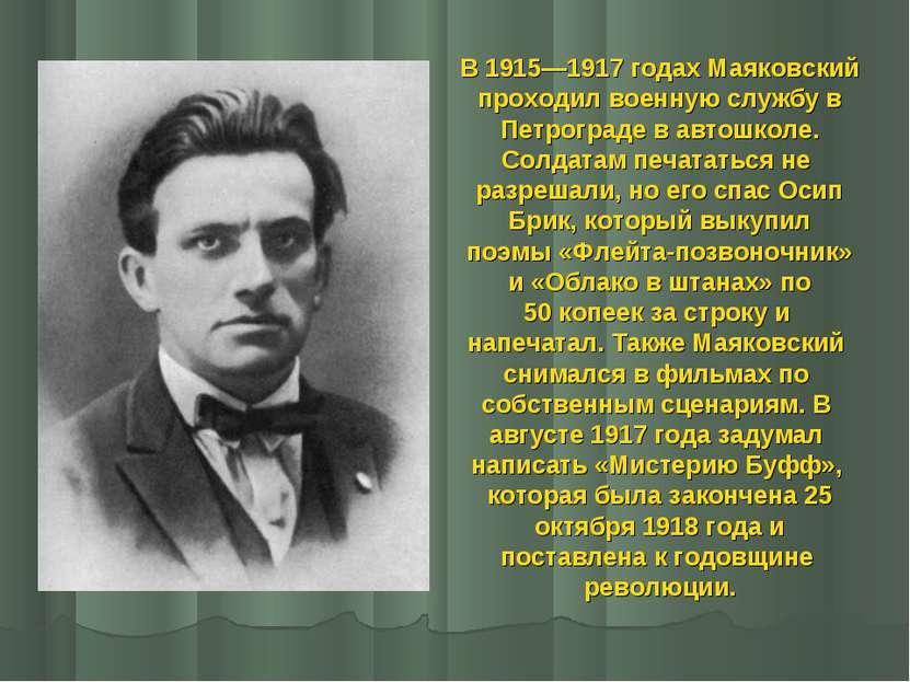 В 1915—1917 годах Маяковский проходил военную службу в Петрограде в автошколе...