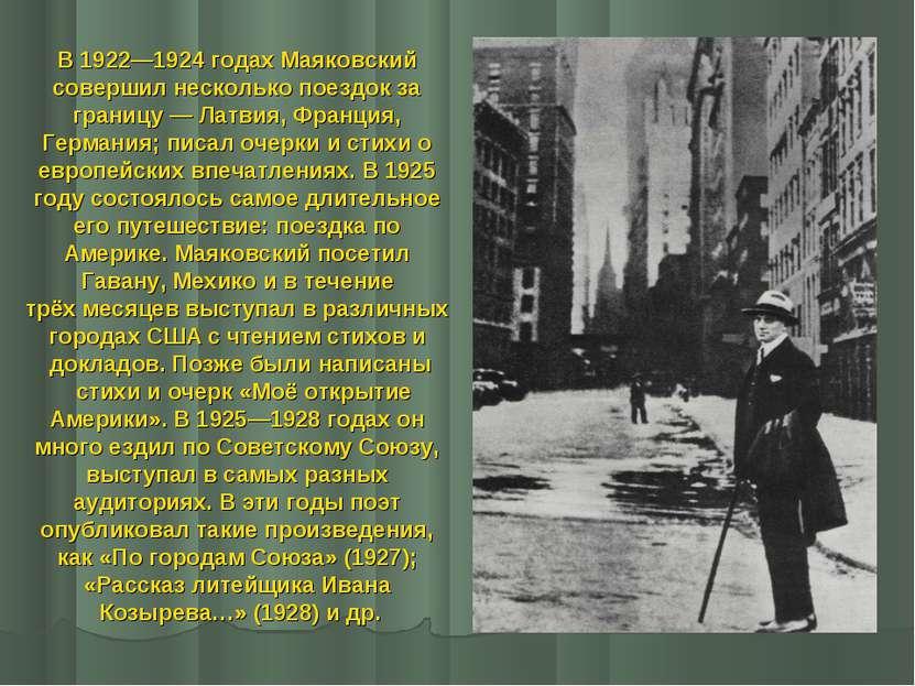 В 1922—1924 годах Маяковский совершил несколько поездок за границу— Латвия, ...