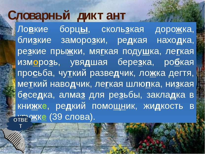 Словарный диктант Ло_кие борц_, сколь_кая доро_ка, бли_кие заморо_ки, ре_кая ...