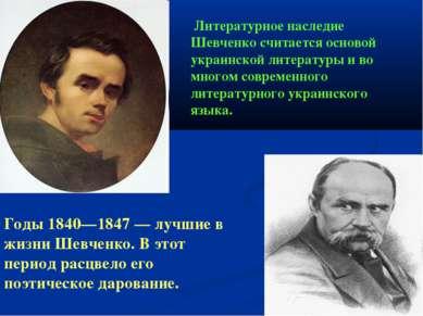 Литературное наследие Шевченко считается основой украинской литературы и во м...
