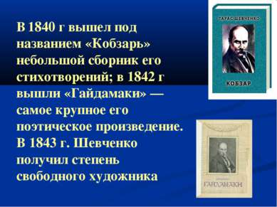 В 1840 г вышел под названием «Кобзарь» небольшой сборник его стихотворений; в...
