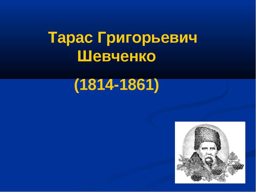 Тарас Григорьевич Шевченко (1814-1861)