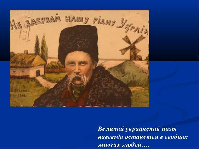 Великий украинский поэт навсегда останется в сердцах многих людей….