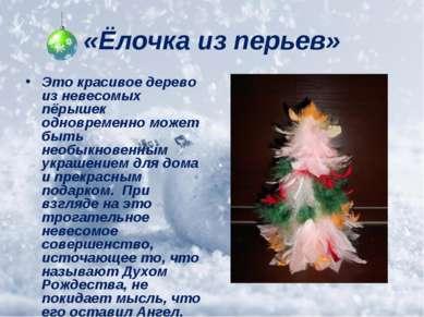 «Ёлочка из перьев» Это красивое дерево из невесомых пёрышек одновременно може...