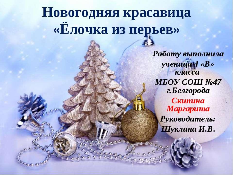 Новогодняя красавица «Ёлочка из перьев» Работу выполнила ученица 4 «В» класса...