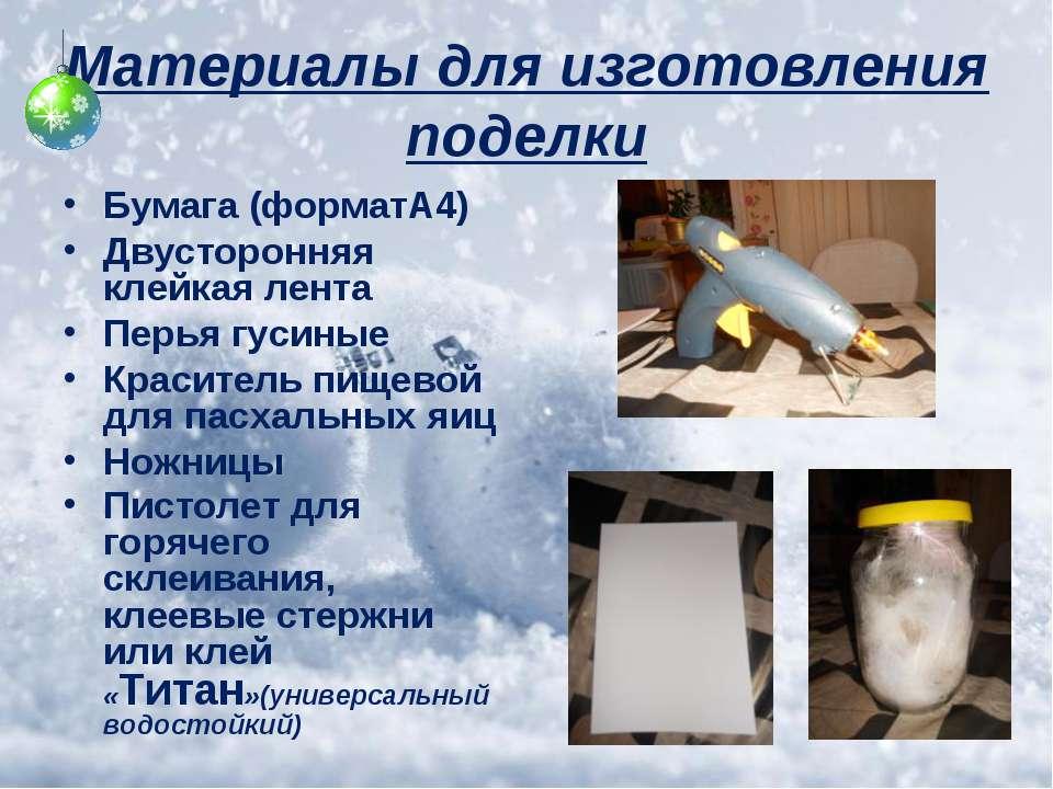 Материалы для изготовления поделки Бумага (форматА4) Двусторонняя клейкая лен...