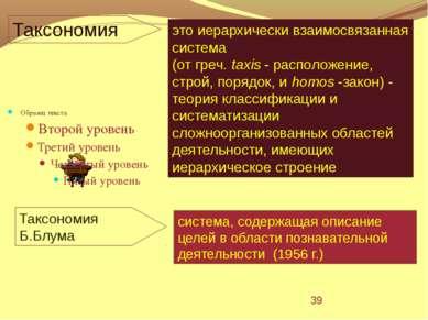Таксономия это иерархически взаимосвязанная система (от греч. taxis - располо...