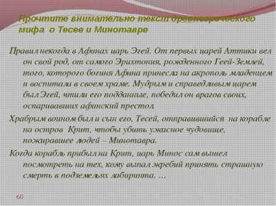 Прочтите внимательно текст древнегреческого мифа о Тесее и Минотавре Правил н...