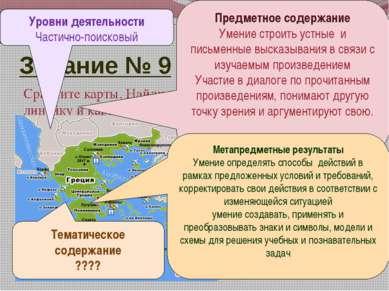 Задание № 9 Сравните карты. Найдите остров Крит и Афины, взяв линейку и каран...