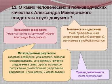 13. О каких человеческих и полководческих качествах Александра Македонского с...