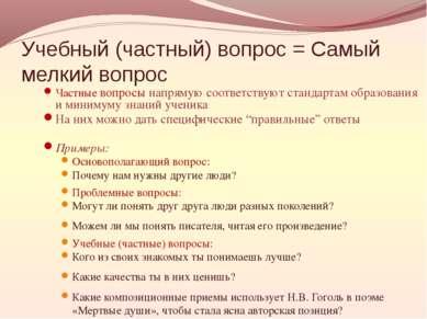 Учебный (частный) вопрос = Самый мелкий вопрос Частные вопросы напрямую соотв...