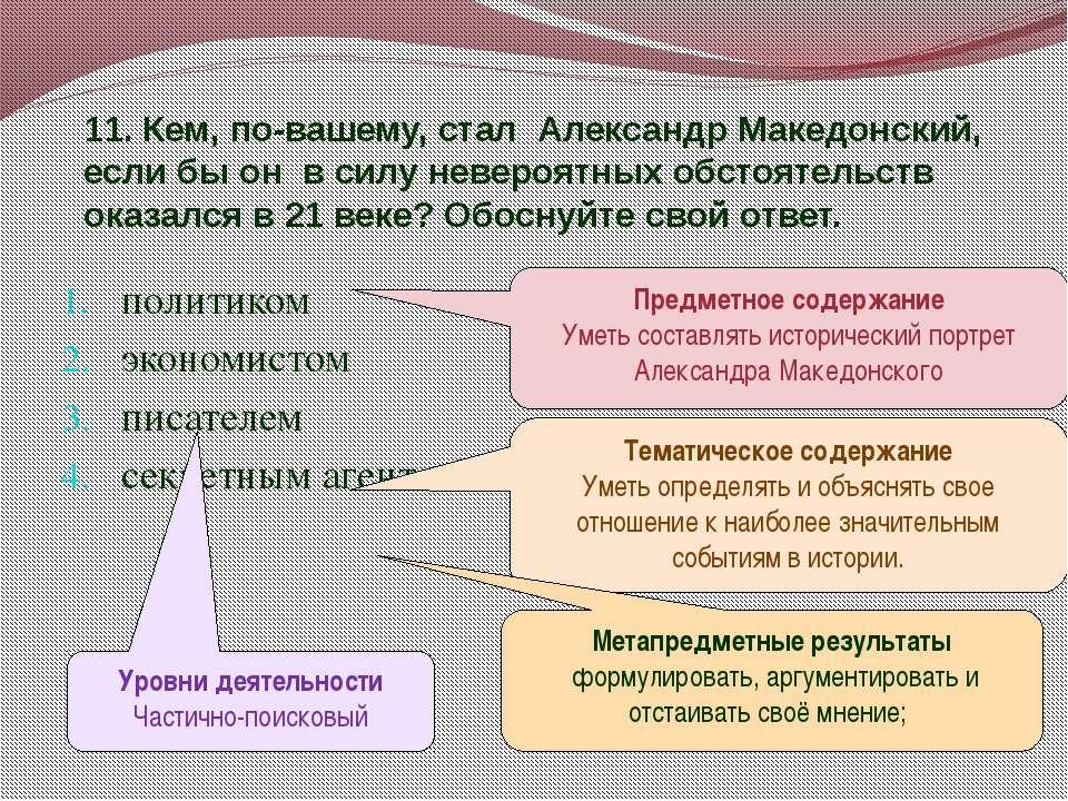11. Кем, по-вашему, стал Александр Македонский, если бы он в силу невероятных...
