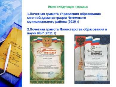 Имею следующие награды: Почетная грамота Управления образования местной админ...