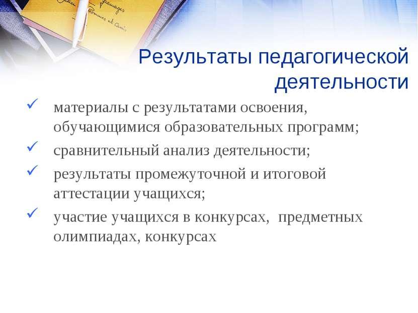 Результаты педагогической деятельности материалы с результатами освоения, обу...