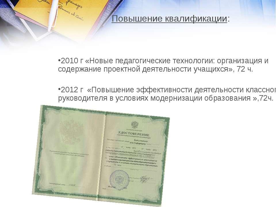 Повышение квалификации: 2010 г «Новые педагогические технологии: организация ...