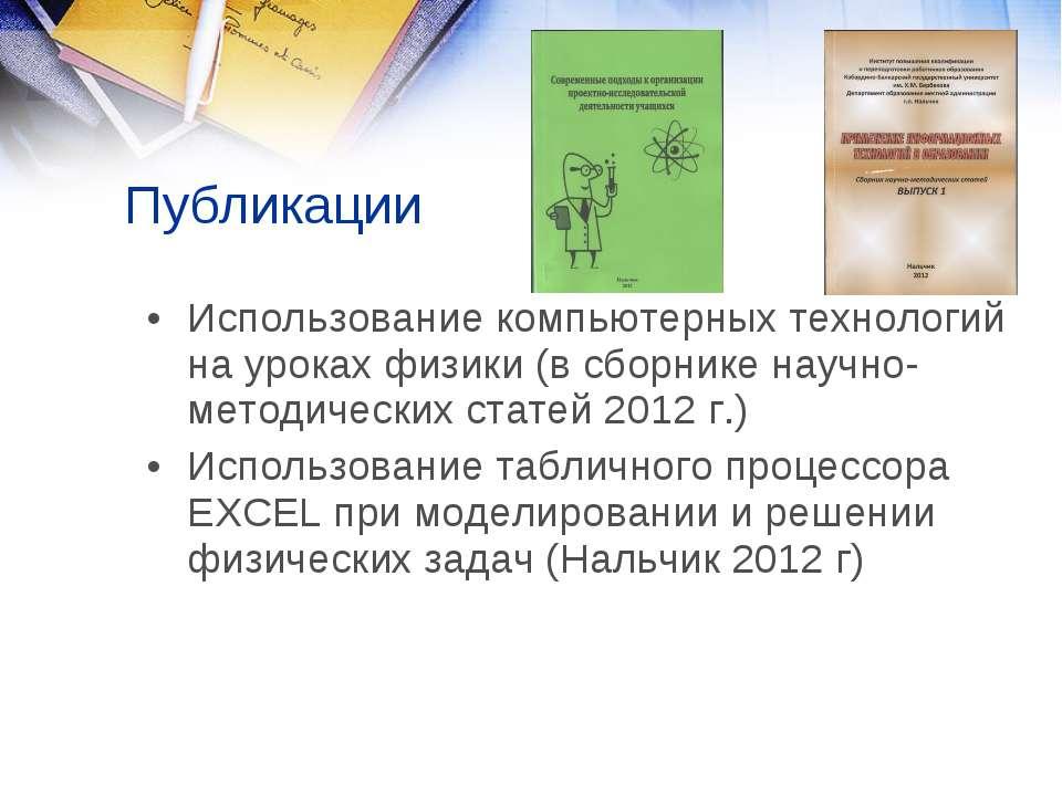 Публикации Использование компьютерных технологий на уроках физики (в сборнике...