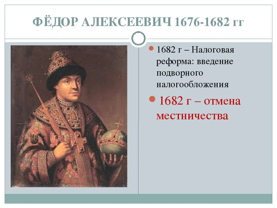 ФЁДОР АЛЕКСЕЕВИЧ 1676-1682 гг 1682 г – Налоговая реформа: введение подворного...