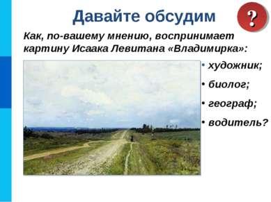 Как, по-вашему мнению, воспринимает картину Исаака Левитана «Владимирка»: Дав...