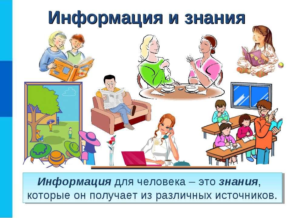 Информация и знания Информация для человека – это знания, которые он получает...