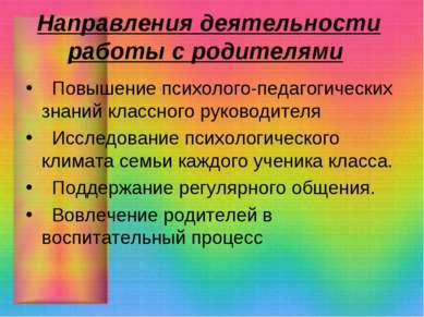 Направления деятельности работы с родителями Повышение психолого-педагогическ...