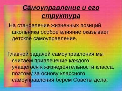 Самоуправление и его структура На становление жизненных позиций школьника осо...
