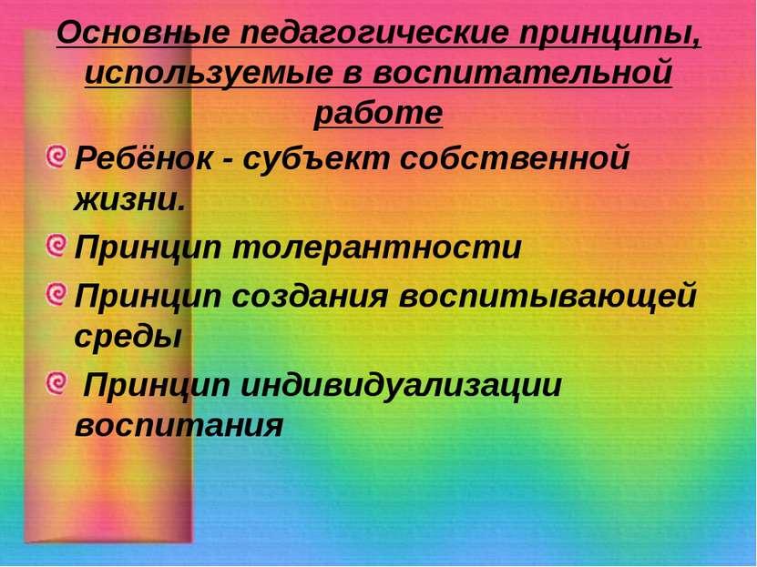 Основные педагогические принципы, используемые в воспитательной работе Ребёно...