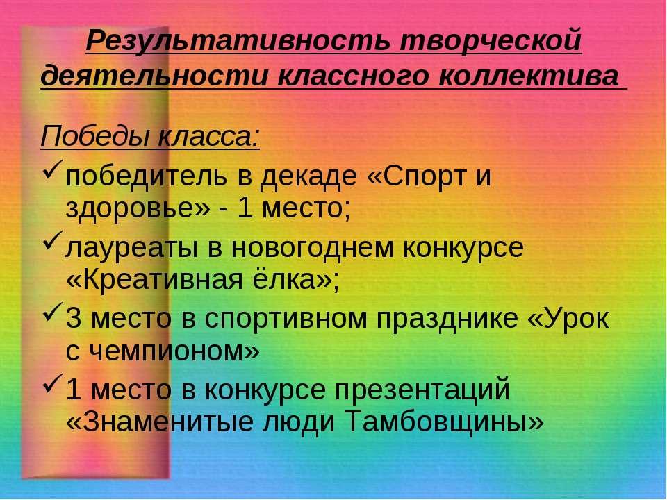 Результативность творческой деятельности классного коллектива Победы класса: ...