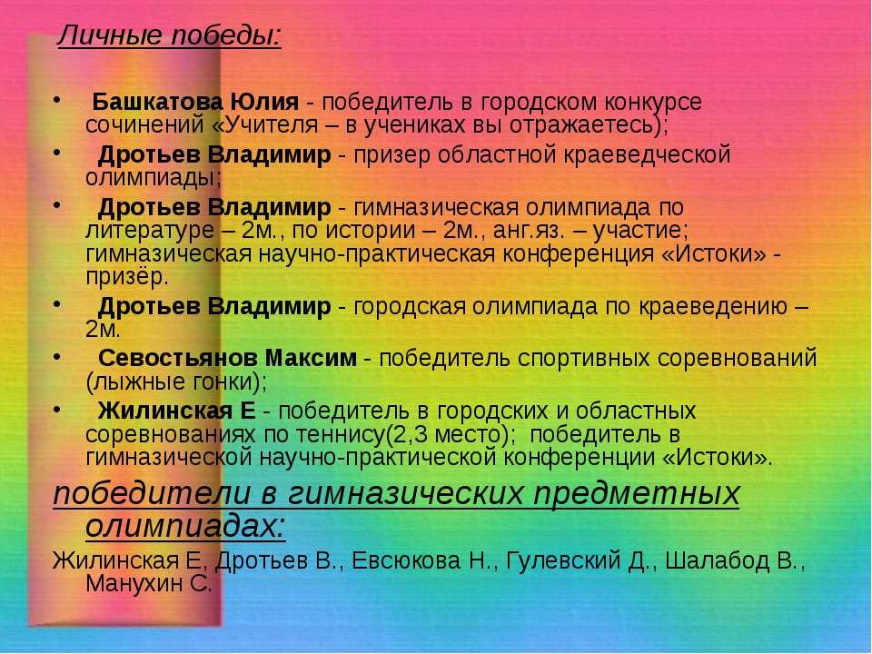 Личные победы: Башкатова Юлия - победитель в городском конкурсе сочинений «Уч...