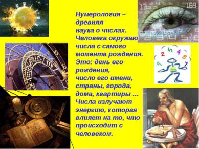 Нумерология – древняя наука о числах. Человека окружают числа с самого момент...