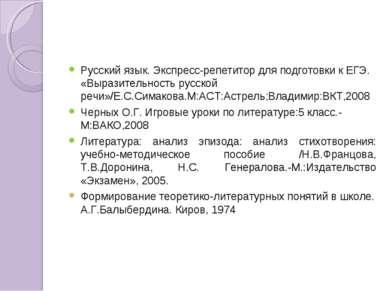 Русский язык. Экспресс-репетитор для подготовки к ЕГЭ. «Выразительность русск...