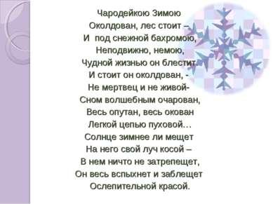 Чародейкою Зимою Околдован, лес стоит – И под снежной бахромою, Неподвижно, н...
