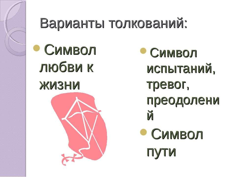 Варианты толкований: Символ любви к жизни Символ испытаний, тревог, преодолен...