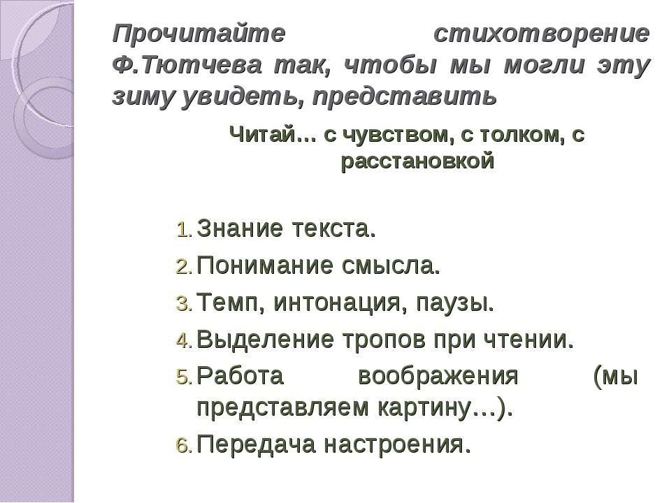 Прочитайте стихотворение Ф.Тютчева так, чтобы мы могли эту зиму увидеть, пред...