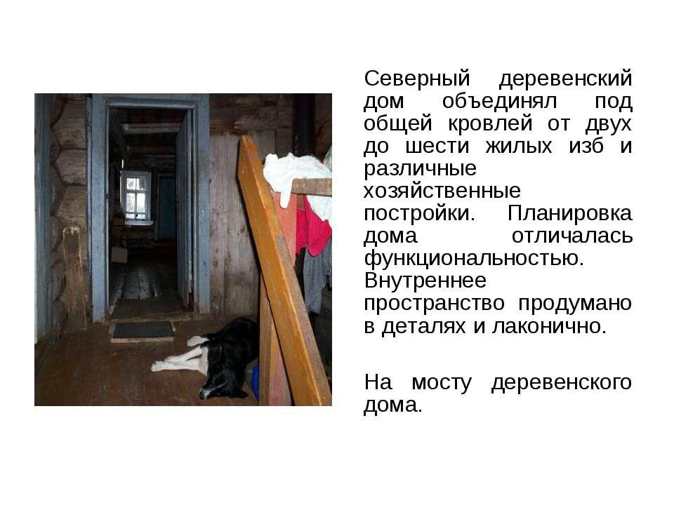 Северный деревенский дом объединял под общей кровлей от двух до шести жилых и...
