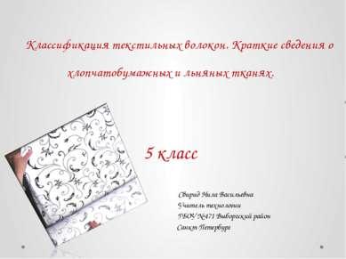 Раздел : Элементы материаловедения Классификация текстильных волокон. Краткие...